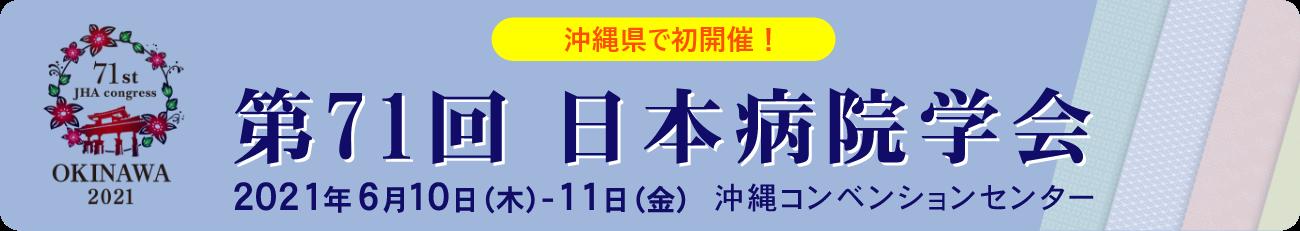 第71回 日本病院学会