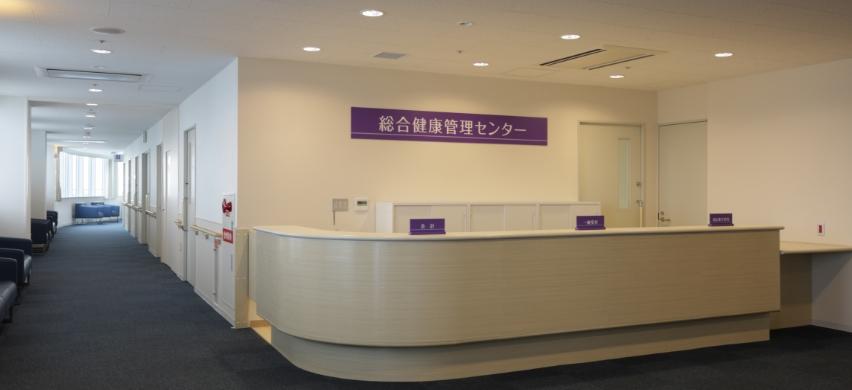 総合健康管理センター