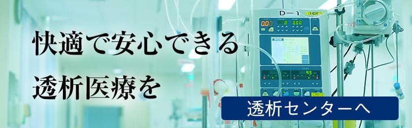 快適で安心できる透析医療を