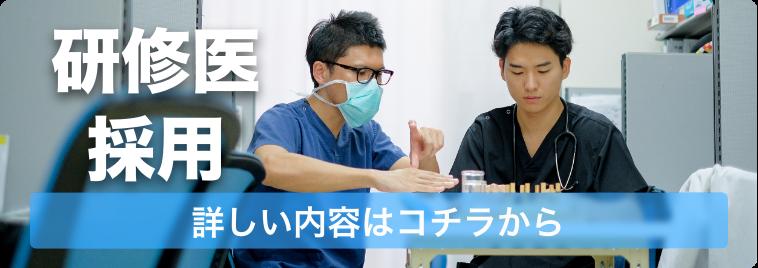 大浜第一病院 研修医採用