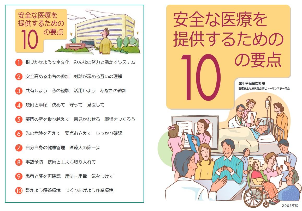 患者・市民の医療参加について