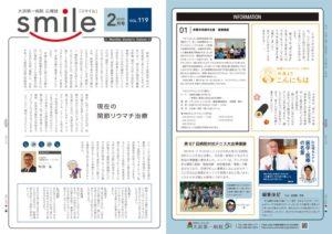 広報誌2月号(HP用)のサムネイル