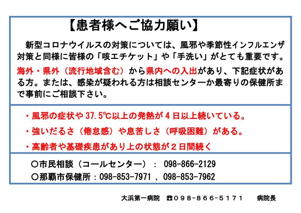 ①新型コロナウイルス掲示物(横)国外・県外のサムネイル