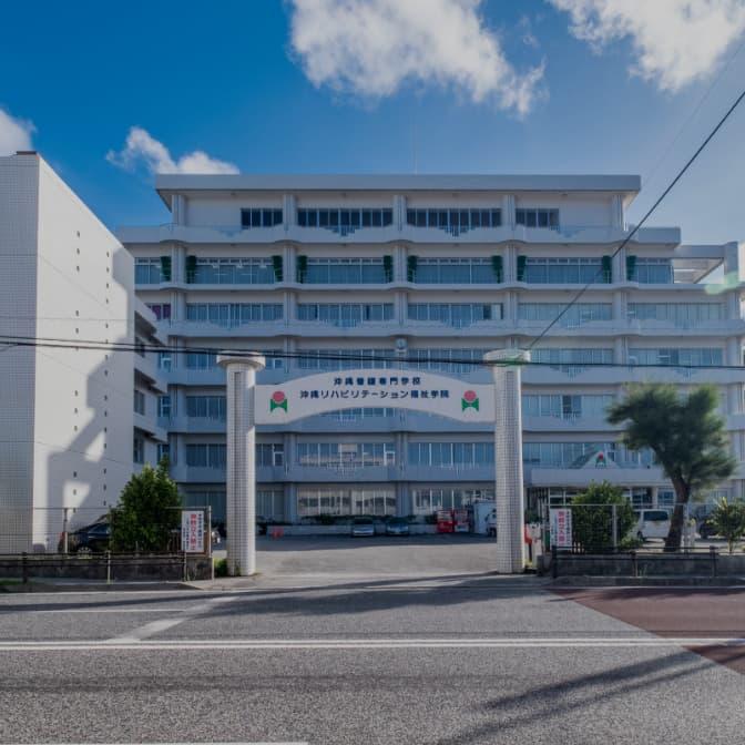 沖縄看護専門学校